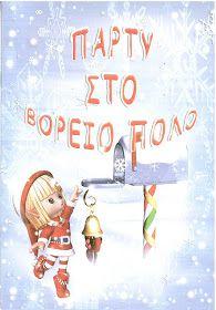 Audio Books, Kindergarten, Christmas, Movie Posters, Movies, Diy, Fictional Characters, Swimming, Amazing
