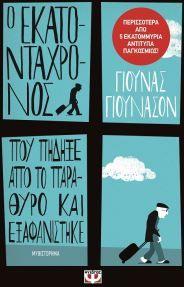 Ο εκατοντάχρονος που πήδηξε από το παράθυρο και εξαφανίστηκε Positive Thinking Books, Books To Read, My Books, Kai, My Love, Reading, Public, Club, Google