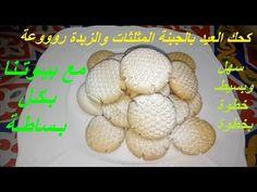 كعك العيد بالجبنة المثلثات والزبدة   سهل وبسيط خطوة بخطوة # مع بيوتنا بك...