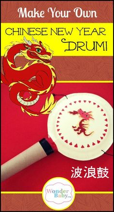 Although it's often seen as a children's toy or a fun sound effect at Chinese New Year, the Bolang Gu is actually an instrument that dates back to ancient China. Learn how to make your own with paper plates and a paper towel roll!