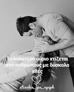 Words Of Wisdom Quotes, Greek Quotes, Believe, Thoughts, Motivation, Memes, Instagram Posts, Books, Inspire