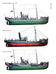 сторожевые корабли