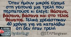 Funny Images, Funny Photos, Funny Greek, Funny Drawings, Me Quotes, Wisdom, Humor, Photo And Video, Friends