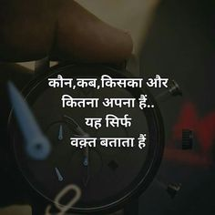 Quotes and Whatsapp Status videos in Hindi, Gujarati, Marathi Quotes About Attitude, Positive Attitude Quotes, Good Thoughts Quotes, Attitude Status, Deep Thoughts, Reality Of Life Quotes, Life Lesson Quotes, Real Life Quotes, Hurt Quotes