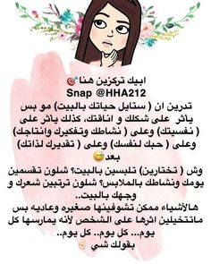 Habit Quotes, Life Skills Activities, Health And Fitness Expo, Diary Writing, Life Coach Quotes, Beauty Care Routine, Vie Motivation, Arabic Funny, Life Rules
