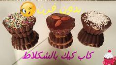كاب كيك  سهل وسريع بالشكلاط  بدون فرن روعة 😍How to make cupcakes without...