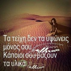 True Stories, Greek, Sayings, Words, Quotes, Movie Posters, Quotations, Lyrics, Film Poster