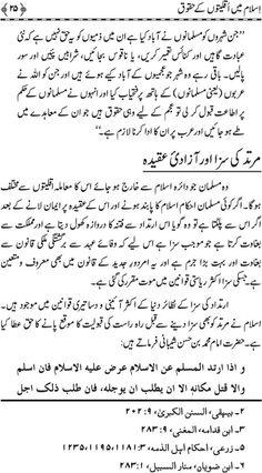 Complete Book: Islam main Aqlitoon Ky Haqooq ---  Written By: Shaykh-ul-Islam Dr. Muhammad Tahir-ul-Qadri --- page # 25