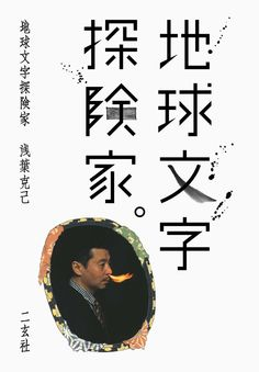 : explorer of the worlds written language: by Katsumi Asaba Typo Design, Word Design, Graphic Design Typography, Chinese Fonts Design, Japanese Graphic Design, Typography Layout, Typography Letters, Lettering, Poster Fonts