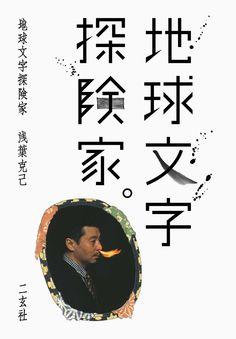 地球文字探検家。: explorer of the world's  written language: by Katsumi Asaba