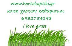 Συνεργειο καθαρισμου #koph #xorton #apopsilosi #attikh #athens #grass  www.hortokoptiki.gr Parsley, Asparagus, Grass, Herbs, Vegetables, Studs, Grasses, Herb, Vegetable Recipes