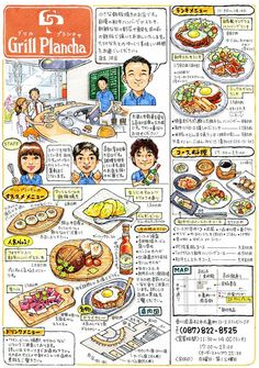 Japanese food illustration from Okayama Go Go Gourmet Corps | Illustration Sketches, Food Illustrations, Watercolor Illustration, Recipe Drawing, Japanese Food Art, Food Poster Design, Food Sketch, Watercolor Food, Blog Logo
