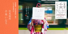 【京風いなり寿司 こだわりの味わい】京阪電車「伏見稲荷駅」構内 いなり寿司専門店:伏見稲荷 千本いなり