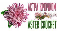 Вяжем цветок Астра крючком по схеме. How to crochet the Aster flower+dia...
