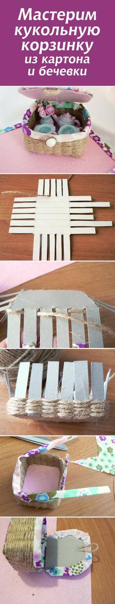 Мастерим кукольную корзинку из картона и бечевки #diy #tutorial