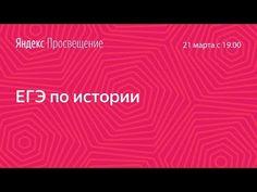 (41) Подготовка к ЕГЭ по истории. Занятие 18 - YouTube