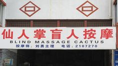 That Sounds Relaxing... .. ... .. ...WARNING: 30 Funny Signs -
