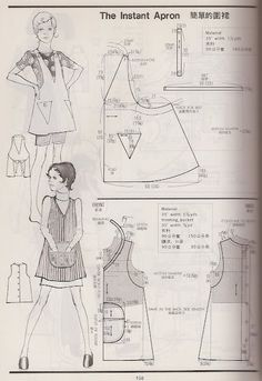 Одежда для работы.