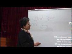 하이브리야 공개강좌(창세기 1장) - 1-1 - YouTube