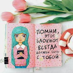 скетчбук личный дневник
