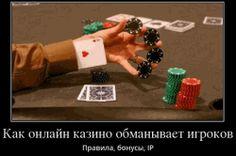 #казинообманываетигроков