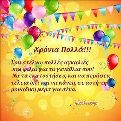Happy Birthday Wishes Cards, Happy Birthdays, Greek, Places, Happy Birthday Greeting Cards, Greece, Lugares