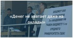 Ученые РАН начали «протестную неделю»
