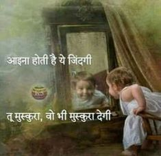 Nice Motivational Hindi Quotes About Life, Golden Thoughts on Life in Hindi. Best Quotes Life Less Hindi Quotes Images, Hindi Quotes On Life, Real Life Quotes, Reality Quotes, Smile Quotes, Qoutes, Poetry Quotes, Quotes Quotes, Night Quotes
