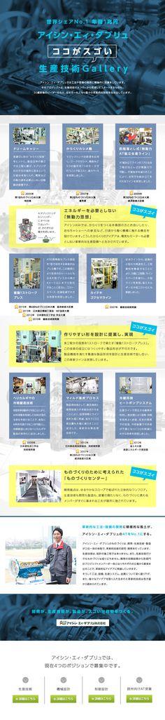 アイシン・エィ・ダブリュ株式会社/生産技術エンジニア/世界シェアNo.1のAT、HVトランスミッションなど自動車部品の求人PR - 転職ならDODA(デューダ)