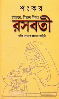 Rosoboti by Shankar (Bangla eBook)