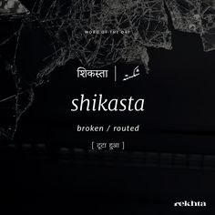 Shikasta dil the musafir shikast paai na thi. Urdu Words With Meaning, Urdu Love Words, Hindi Words, Words To Use, Cool Words, Interesting English Words, Unusual Words, Rare Words, One Word Quotes
