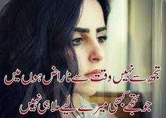 Image result for sad love poetry that make you cry in urdu