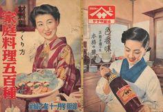 1950年(昭和25年)主婦の友の付録についてきた昭和の家庭料理本