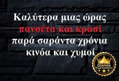 Funny Pins, Funny Stuff, Funny Greek Quotes, Life Is Good, Jokes, Good Things, Diet, Humor, Funny Shit