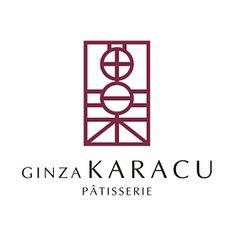 パティスリー銀座KARACU(菓楽)のロゴ:漢字の崩し方 | ロゴストック
