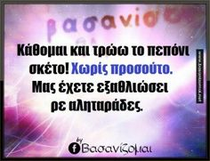 Find images and videos about greek quotes funny on We Heart It - the app to get lost in what you love. Poetry Quotes, Me Quotes, Funny Quotes, Funny Picture Quotes, Funny Pictures, Funny Statuses, The Funny, Funny Shit, Funny Stuff