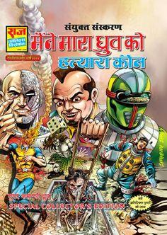 Read Comics Free, Comics Pdf, Read Comics Online, Download Comics, Indian Comics, Manish, Art Studios, Comic Strips