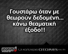 !!! Funny Greek Quotes, Funny Quotes, Wisdom Quotes, True Quotes, Teaching Humor, Message Quotes, Funny Clips, True Words, Just For Laughs