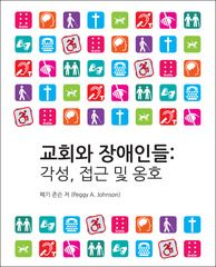 The Church and People with Disabilities - Korean language resource - Nurturing for Community