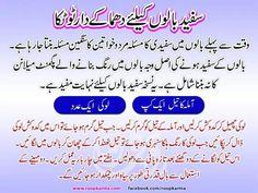 Hair treatment Home Health Remedies, Natural Health Remedies, Beauty Tips For Skin, Health And Beauty Tips, Good Health Tips, Healthy Tips, Hair Tips In Urdu, Hair Fall Remedy, Top Knot