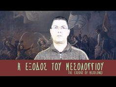 Exodus of Mesolongi and the Hero's garden Greek, Movies, Movie Posters, Films, Film Poster, Cinema, Movie, Film, Movie Quotes