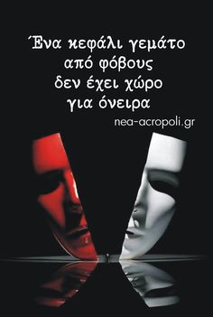 Greek Quotes, Wise Quotes, Inspirational Quotes, Sweet Words, Picture Video, Psychology, Poems, Facts, Messages