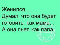 Funny Phrases, Philosophy, Funny Pictures, Knowledge, Jokes, Smile, Sayings, Humor, Funny
