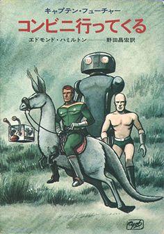 魔法の月の血闘―キャプテン・フューチャー (ハヤカワ文庫 SF 147 キャプテン・フューチャー)