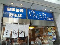 -Yudetarou- http://alike.jp/restaurant/target_top/1153271/