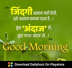 Friendship Quotes In Hindi, Hindi Quotes, Marathi Thoughts On Life, Good Morning Images, Good Morning Quotes, Morning Blessings, Life Lessons, Life Quotes, Positivity