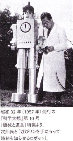 1957   Japanese Humanoid Robots and Toy Robots   Jiro Aizawa (Japanese)