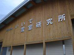 yukimuro02.jpg