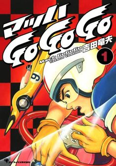 I hope one day the original uncut/unedited version of Speed Racer will finally get releases in the US on DVD. It's a true classic.