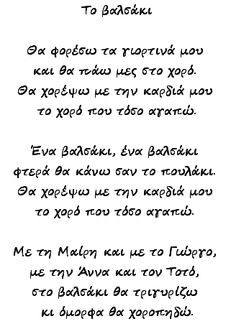Αποκριάτικο τραγούδι-Το βαλσάκι Kindergarten Songs, Preschool Music, Poems About School, Carnival, Teacher, Education, Learning, Kids, Toddlers